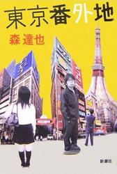 東京番外地