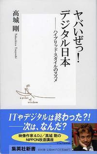 ヤバイぜっ!デジタル日本―ハイブリッド・スタイルのススメ