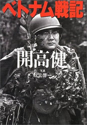 ベトナム戦記 開高 健